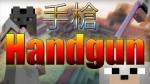 HandGun Mod 1.6.4/1.5.2