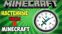 Wall-Clock-Mod