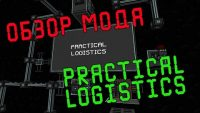 Practical-Logistics-Mod