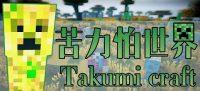 Takumi Craft Mod