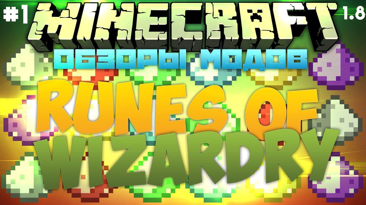 Runes of Wizardry Mod