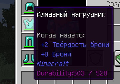 Giselbaer's Durability Viewer Mod Screenshots 2
